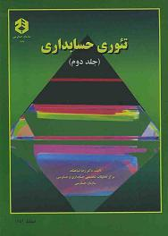 خلاصه فصل هجدهم کتاب تئوری حسابداری دکتر شباهنگ (جلد دوم) با عنوان افشای اطلاعات مالی