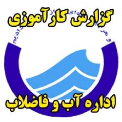 گزارش کارآموزی در اداره آب و فاضلاب