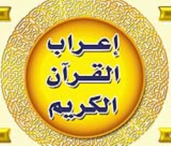 تجزیه و ترکیب کل قرآن کریم به صورت PDF