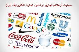 پاورپوینت حمایت از علائم تجاری در قانون تجارت الکترونیک ایران (ویژه ارائه کلاسی درس حقوق تجارت الکترونیک)